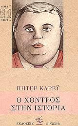 Ο χοντρός στην ιστορία