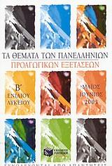 Τα θέματα των πανελλήνιων προαγωγικών εξετάσεων Β΄ ενιαίου λυκείου Μάιος-Ιούνιος 2003