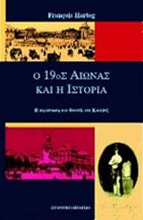 Ο 19ος αιώνας και η ιστορία