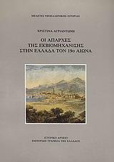 Οι απαρχές της εκβιομηχάνισης στην Ελλάδα τον 19ο αιώνα