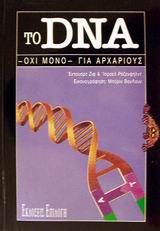 Το DNA -όχι μόνο- για αρχάριους