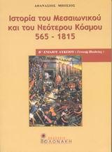 Ιστορία του μεσαιωνικού και του νεότερου κόσμου 565-1815 Β΄ ενιαίου λυκείου