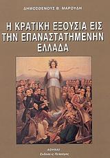 Η κρατική εξουσία εις την επαναστατημένην Ελλάδα