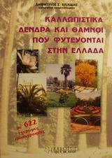 Καλλωπιστικά δένδρα και θάμνοι που φυτεύονται στην Ελλάδα