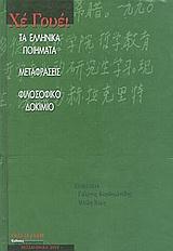 Τα ελληνικά ποιήματα. Μεταφράσεις. Φιλοσοφικό δοκίμιο