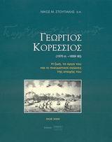 Γεώργιος Κορέσσιος 1570 ci.-1659/60