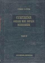 Σύνταγμα των Θείων και ιερών κανόνων των τε Αγίων και πανεύφημων Αποστόλων και των ιερών οικουμενικών και τοπικών συνόδων και των κατά μέρος Αγίων Πατέρων