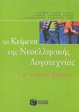 Τα κείμενα της νεοελληνικής λογοτεχνίας Α΄ ενιαίου λυκείου
