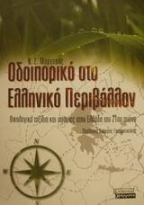 Οδοιπορικό στο ελληνικό περιβάλλον