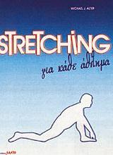 Stretching για κάθε άθλημα