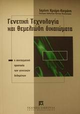 Γενετική τεχνολογία και θεμελιώδη δικαιώματα