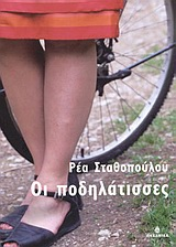 Οι ποδηλάτισσες