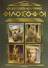 Οι αρχαίοι Έλληνες φιλόσοφοι