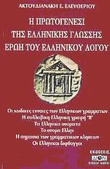Η πρωτογένεσι της ελληνικής γλώσσης ερώη του ελληνικού λόγου