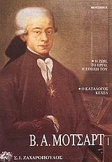 Β. Α. Μότσαρτ