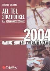 Οδηγός σπουδών και επαγγέλματος ΑΕΙ, ΤΕΙ, στρατιωτικές και αστυνομικές σχολές 2004