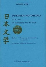 Ιαπωνική λογοτεχνία