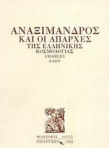 Ο Αναξίμανδρος και οι απαρχές της ελληνικής κοσμολογίας