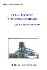 Ο Αη-Λευτέρης της Αλεξανδρούπολης