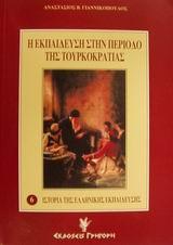 Ιστορία της ελληνικής εκπαίδευσης