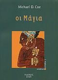 Οι Μάγια