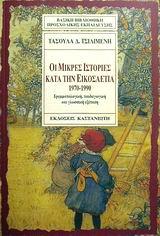 Οι μικρές ιστορίες κατά την εικοσαετία 1970-1990