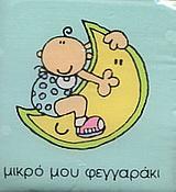 Καληνύχτα, μικρό φεγγαράκι