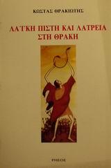 Λαϊκή πίστη και λατρεία στη Θράκη