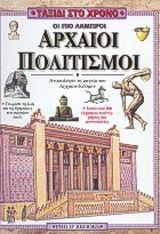 Οι πιο λαμπροί αρχαίοι πολιτισμοί