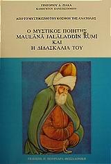 Ο μυστικός ποιητής Maulana Jalaladdin Rumi και η διδασκαλία του