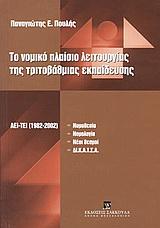 Το νομικό πλαίσιο λειτουργίας της τριτοβάθμιας εκπαίδευσης (Α.Ε.Ι.-Τ.Ε.Ι.) είκοσι χρόνια μετά (1982-2002)