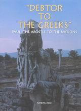 Debtor to the Greeks