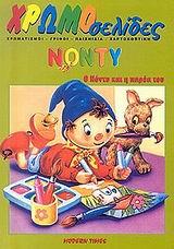 Νόντυ: Ο Νόντυ και η παρέα του