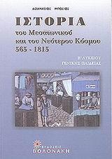 Ιστορία του μεσαιωνικού και του νεότερου κόσμου 565-1815 Β΄ λυκείου