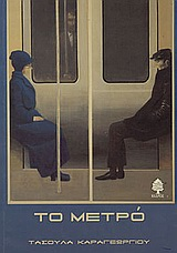 Το μετρό