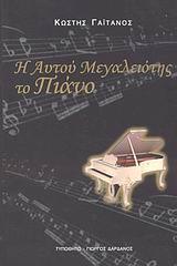Η Αυτού Μεγαλειότης το πιάνο