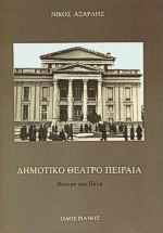 Δημοτικό θέατρο Πειραιά