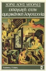 Εισαγωγή στην αμερικάνικη λογοτεχνία