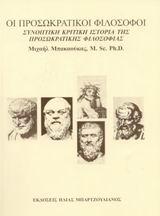 Οι προσωκρατικοί φιλόσοφοι