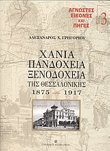 Χάνια, πανδοχεία, ξενοδοχεία της Θεσσαλονίκης