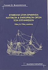 Συμβολή στην ερμηνεία ναυτικών και εμπορικών όρων των Επτανήσιων