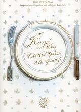 Καλοί και κακοί τρόποι στο τραπέζι