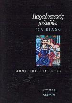Παραδοσιακές μελωδίες για πιάνο
