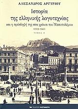 Ιστορία της ελληνικής λογοτεχνίας και η πρόσληψή της στα χρόνια του Μεσοπολέμου 1918-1940