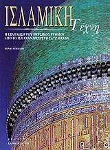Ισλαμική τέχνη