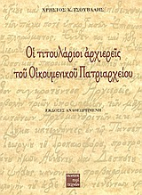 Οι τιτουλάριοι αρχιερείς του Οικουμενικού Πατριαρχείου