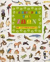 Τα περίεργα των ζώων 4