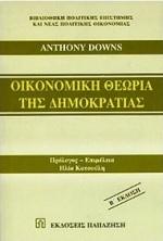 Οικονομική θεωρία της δημοκρατίας