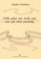 Κάθε μέρα της ζωής μας σαν μια νότα μουσικής
