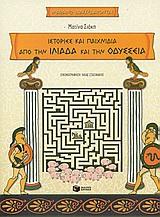 Ιστορίες και παιχνίδια από την Ιλιάδα και την Οδύσσεια